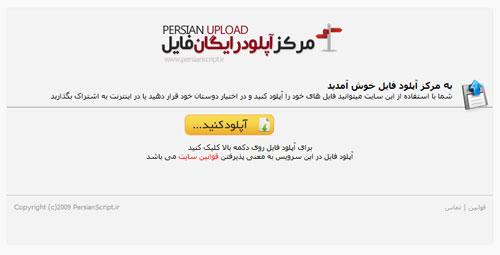 Hipload اسکریپت آپلود سنتر فایل فارسی ایجکس