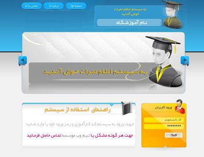 School01 اسکریپت ثبت و اعلام نمرات فارسی