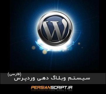 سیستم وبلاگ دهی فارسی وردپرس