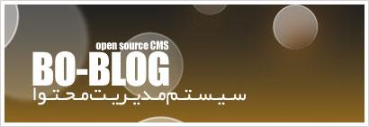 سیستم مدیریت محتوای Bo-Blog