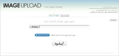 آپلود سنتر فارسی عکس Chevereto نسخه 1.9