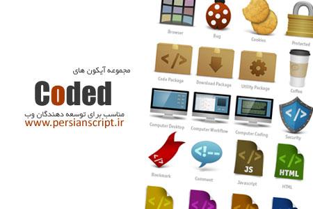 مجموعه ایکون های Coded برای توسعه دهندگان وب