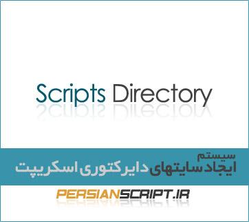 dir-script.jpg