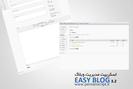 اسکریپت مدیریت وبلاگ Easy Blog نسخه 3.2