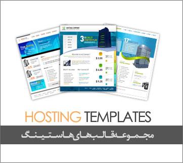 hosting-pack.jpg