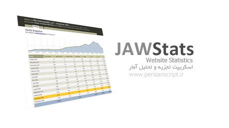 jawstats اسکریپت تجزیه و تحلیل آمار سایت JawStats نسخه 0.7