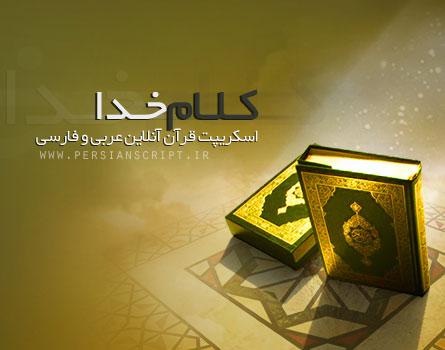 online-Quran-script.jpg