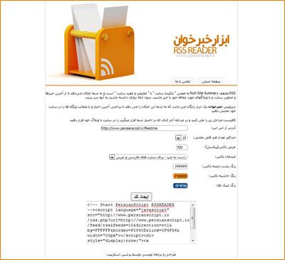 اسکریپت خدماتی خبرخوان فارسی (RSS Reader)