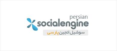 اسکریپت سوشیل انجین به همراه فارسی ساز و افزونه ها