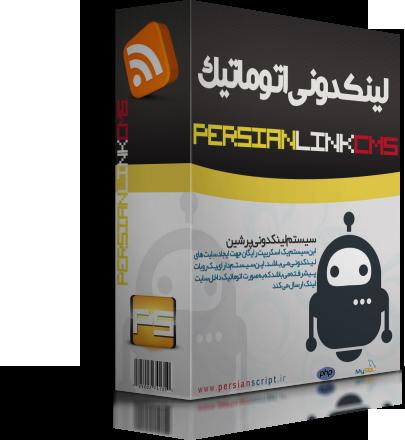 http://www.dl.persianscript.ir/img/persianlinkcms.png