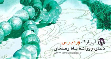 ramezan widget ابزارک وردپرس نمایش دعای روزانه ماه رمضان