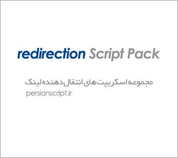 redirection.jpg