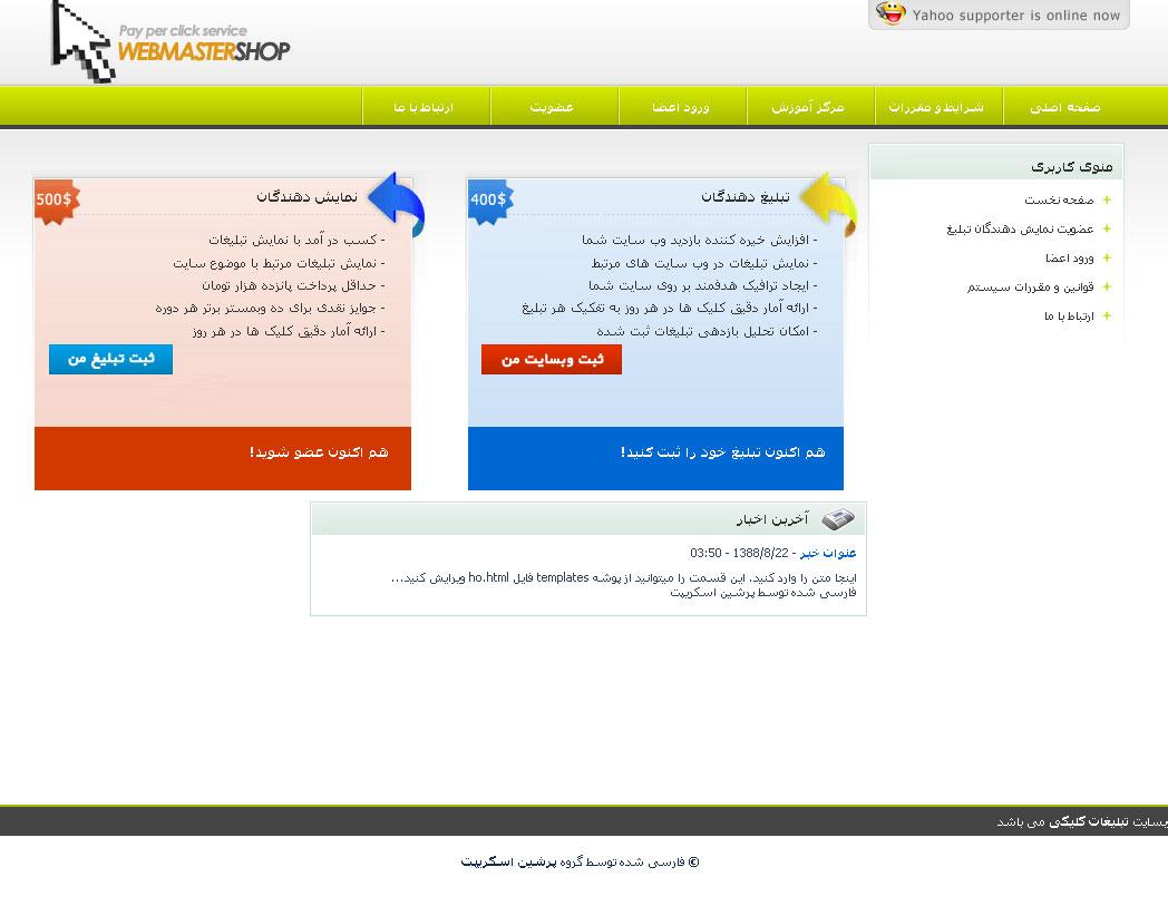 اسکریپت تبلیغات کلیکی فارسی ! - پرشین اسکریپتتصویر صفحه اصلی اسکریپت