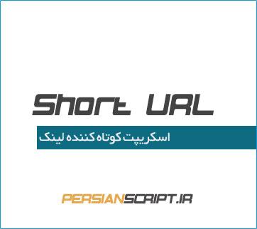 short-url.jpg