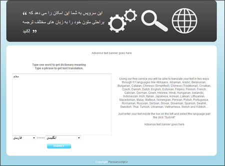 اسکریپت مترجم آنلاین متن
