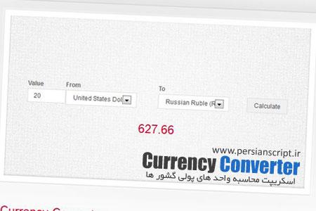 http://www.dl.persianscript.ir/img/Currency-Converter.jpg