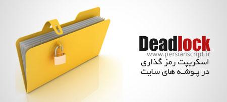 http://www.dl.persianscript.ir/img/Deadlock.jpg