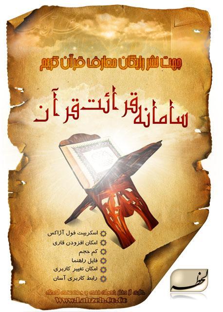 اسکریپت رایگان فول آجاکس تلاوت قرآن آنلاین
