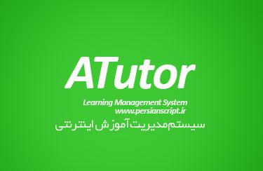 اسکریپت مدیریت آموزش اینترنتی (LMS) فارسی ATutor نسخه 2.0.3