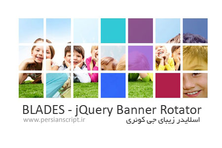 اسکریپت اسلایدر زیبای jQuery Banner Rotator