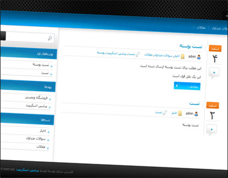 پرشین اسکریپت www.persianscript.ir