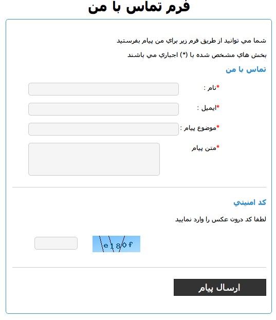 اسکریپت فارسی فرم تماس با ما ایجکس