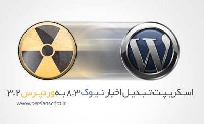 http://www.dl.persianscript.ir/img/convert-phpnuke-8.3-to-wp.jpg