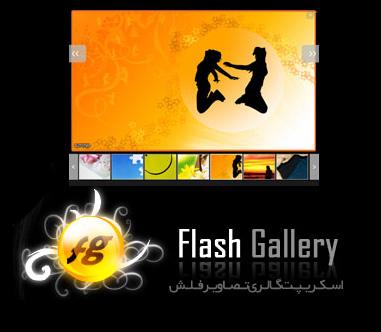 اسکریپت گالری تصاویر فلش Flash Gallery