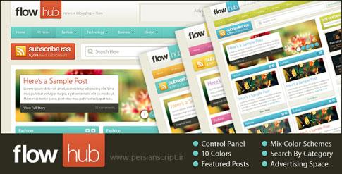 پوسته مجله خبری حرفه ای وردپرس FlowHub