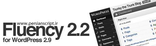 تغییر پوسته مدیریت وردپرس با افزونه fluency Admin