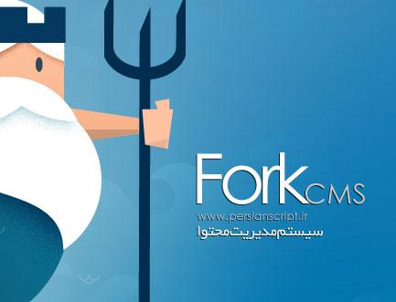 http://www.dl.persianscript.ir/img/fork-cms.jpg
