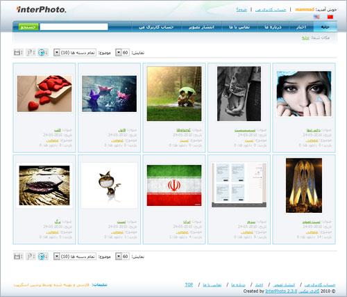 اسکریپت فارسی گالری عکس/اشتراک گذاری تصاویر InterPhoto