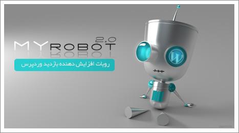ربات افزایش دهنده آمار وردپرس نسخه ۲٫۰