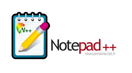 نرم افزار ویرایشگر پیشرفته Notepad++