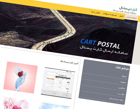 اسکریپت فارسی ارسال کارت پستال Persian Card Postal