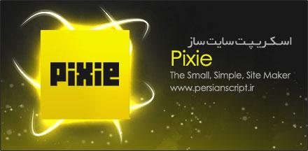 اسکریپت سایت ساز Pixie