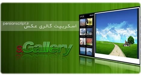 http://www.dl.persianscript.ir/img/s-gallery.jpg