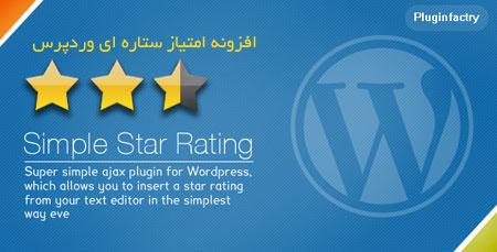 افزونه امتیاز دهی ستاره ای وردپرس Simple Star Rating