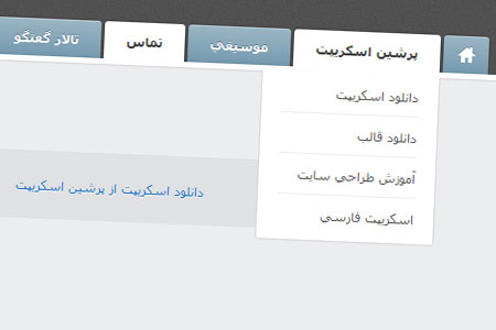 http://www.dl.persianscript.ir/img/tabed-navi.jpg