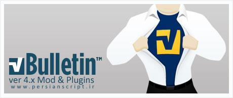 http://www.dl.persianscript.ir/img/vb-4-mods.jpg