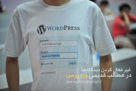 http://www.dl.persianscript.ir/img/wordpress-disable-comments.jpg